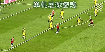 单机足球游戏