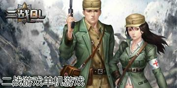 二战游戏单机游戏