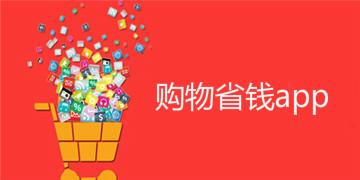 购物省钱app