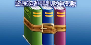 解压软件手机版中文版