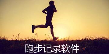 跑步记录软件