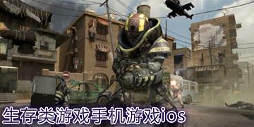 生存类游戏手机游戏ios