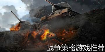 战争策略游戏推荐