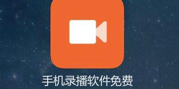 手机录播软件免费
