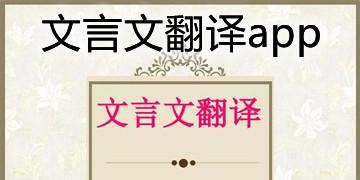 文言文翻译app
