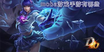 moba游戏手游有哪些