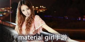 material girl手游