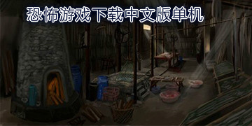 恐怖游戏下载中文版单机