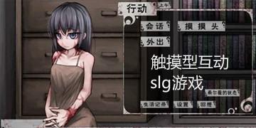 触摸型互动slg游戏