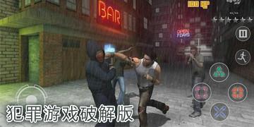 犯罪游戏破解版