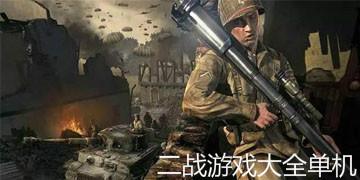 二战游戏大全单机