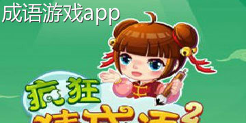 成语游戏app