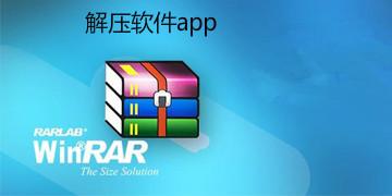 解压软件app