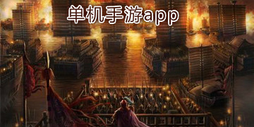 单机手游app