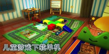 儿童游戏下载单机
