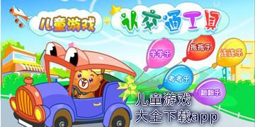 儿童游戏大全下载app