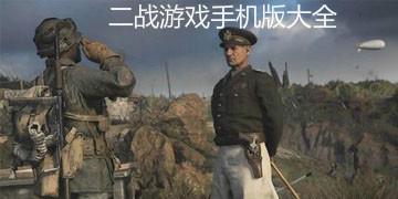 二战游戏手机版大全
