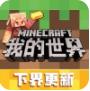 我的世界老版本0.15.0中文版本V1.21.5.115731