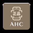 AHC查询真伪