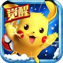 精灵宝可梦游戏手机版下载v1000.0.0