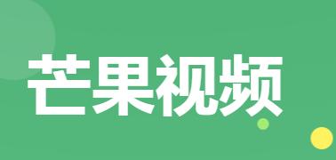 芒果视频app软件免费下载
