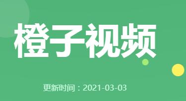 橙子视频app官网下载ios版