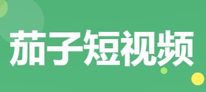 茄子短视频app软件下载免费