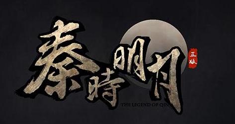 秦时明月世界