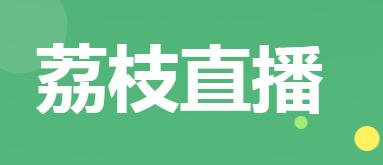 荔枝直播平台官网