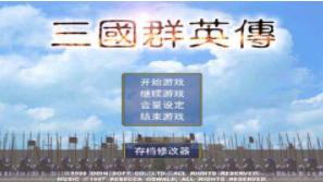 三国群英传1单机手机中文版下载V1.0.2