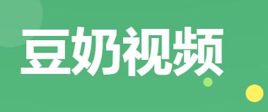 豆奶app安卓下载版官网