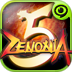 泽诺尼亚5中文破解版下载v1.1.0