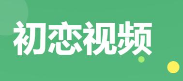 初恋视频下载安卓app