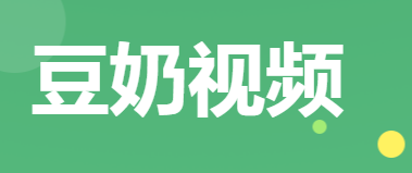 豆奶app成版人抖音免费下载
