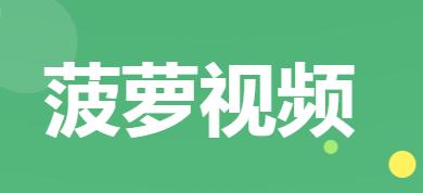 菠萝视频app无限制观看国内