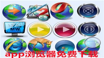 app浏览器免费下载