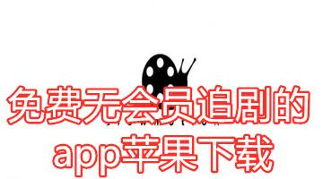 免费无会员追剧的app苹果下载