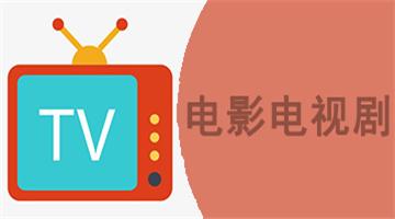 不用vip看电视剧的软件电视版