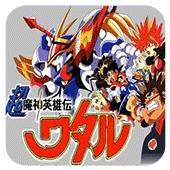 超魔神英雄传游戏下载v5.5.49