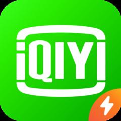 爱奇艺极速版下载安装 app