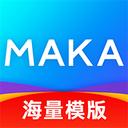 MAKA设计软件