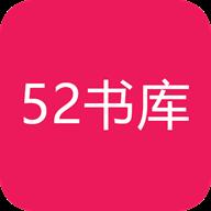 52书库app安装