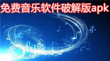 免费音乐软件破解版apk