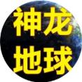 神龙地球软件