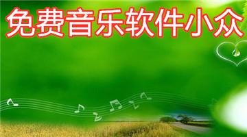 免费音乐软件小众
