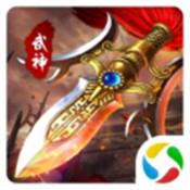 武神3官网版 v3.0.4