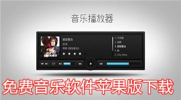 免费音乐软件苹果版下载