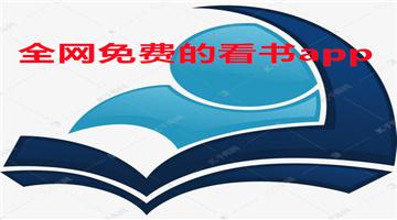 全网免费的看书app