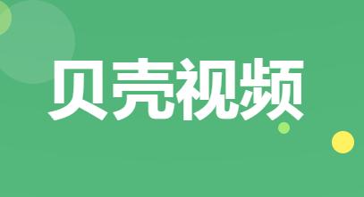 贝壳视频app官方版