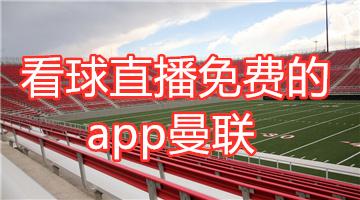 看球直播免费的app曼联